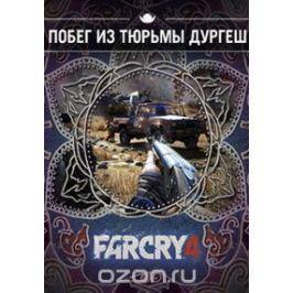 Far Cry 4. Побег из тюрьмы Дургеш