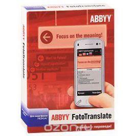 ABBYY FotoTranslate (многоязычная версия)