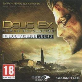 Deus Ex: Human Revolution. Недостающее звено