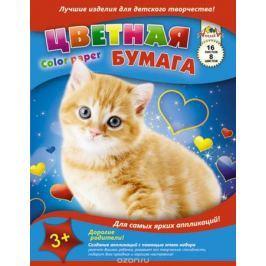 Апплика Цветная бумага Рыжий котенок 16 листов 8 цветов