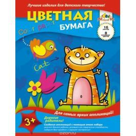Апплика Цветная бумага Кот и птичка 16 листов 8 цветов