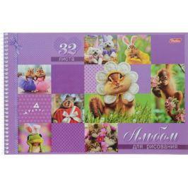 Hatber Альбом для рисования Милашки 32 листа цвет фиолетовый