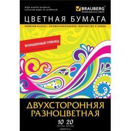Brauberg Набор цветной мелованной бумаги 10 листов 20 цветов