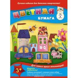 Апплика Цветная бумага Сказочный город 14 листов 7 цветов