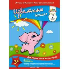 Апплика Цветная бумага Радуга Слон 16 листов 8 цветов