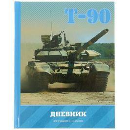 BG Дневник школьный Танк Т-90