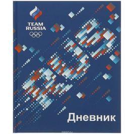 Hatber Дневник школьный Команда России 2012703