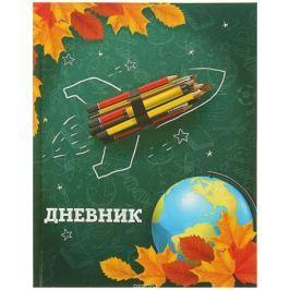 Calligrata Дневник школьный Школа