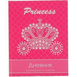 BG Дневник школьный Принцесса