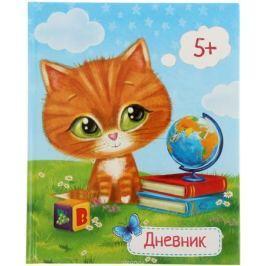 Calligrata Дневник школьный Рыжий кот для 1-4 классов