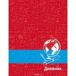 Апплика Дневник школьный для старших классов Красный стиль