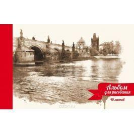 Феникс+ Альбом для рисования Городской мост 40 листов