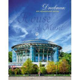 Апплика Дневник для музыкальной школы Дом музыки-2