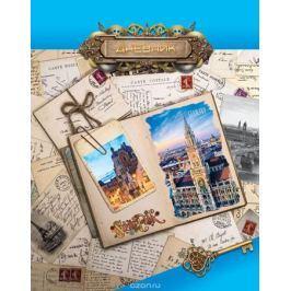 Апплика Дневник школьный для старших классов Винтажный блокнот