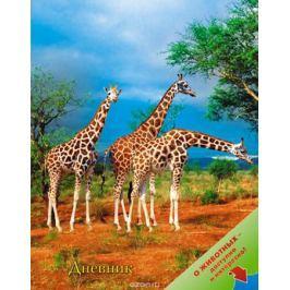 Апплика Дневник школьный Жирафы