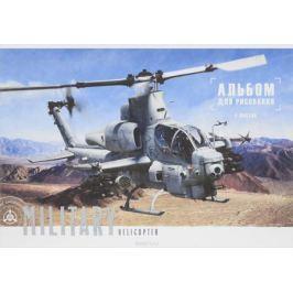 ArtSpace Альбом для рисования Military Helicopter 8 листов