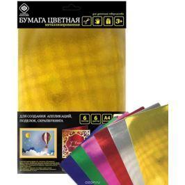 Фабрика Фантазий Цветная бумага металлизированная 6 листов