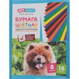 ArtSpace Бумага цветная 16 листов 8 цветов