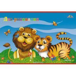Апплика Альбом для рисования Лев и тигр 8 листов