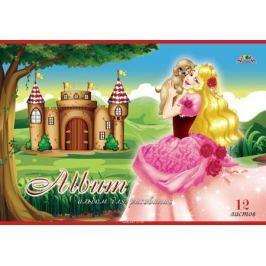 Апплика Альбом для рисования Принцесса с собачкой 12 листов