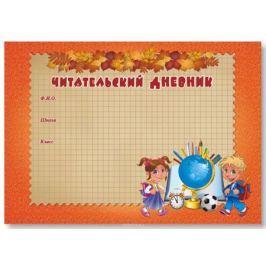 Фолиант Читательский дневник 24 листа в линейку цвет оранжевый