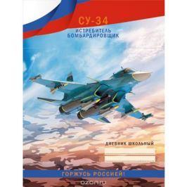 Канц-Эксмо Дневник школьный СУ-34 Истребитель Бомбардировщик для 5-11 классов
