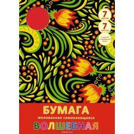 Канц-Эксмо Цветная бумага мелованная самоклеящаяся Сказочные узоры 7 листов 7 цветов
