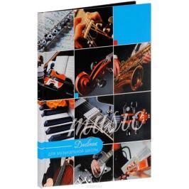 Апплика Дневник для музыкальной школы Коллаж
