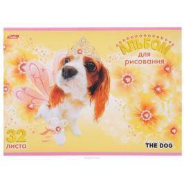 Hatber Альбом для рисования The Dog 32 листа цвет желтый