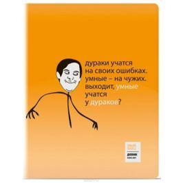 Альт Дневник школьный Приколы-18