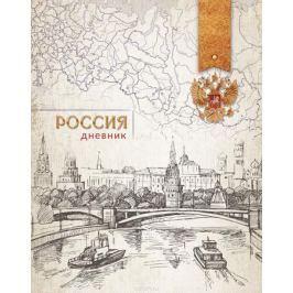 Апплика Дневник школьный Российская символика-29