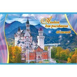 ЛиС Альбом для рисования 40 листов Замок