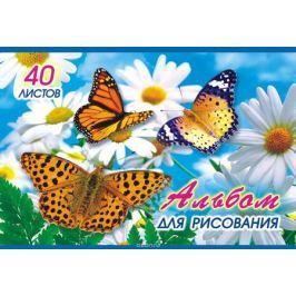 ЛиС Альбом для рисования Бабочки 40 листов АЛ-013