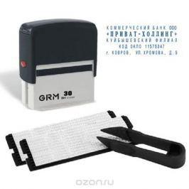 GRM Штамп самонаборный пятистрочный 47 х 18 мм