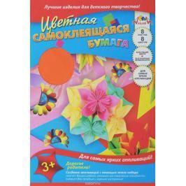 Апплика Цветная бумага самоклеящаяся Цветок 8 листов 8 цветов