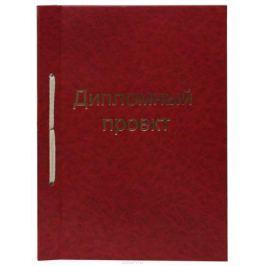 Феникс+ Дипломный проект с рамкой цвет обложки красный 100 листов