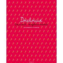BG Дневник школьный Самый клубничный цвет фуксия
