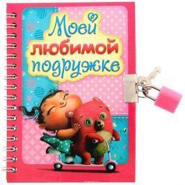 Записная книжка на замочке Моей любимой подружке 50 листов в линейку